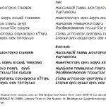 Sophia Nubian font sample